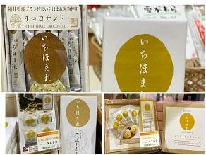 福井県ブランドのお米「いちほまれ」のお菓子をご紹介します。