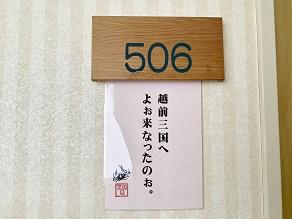 福井弁で皆様をお出迎え🎶