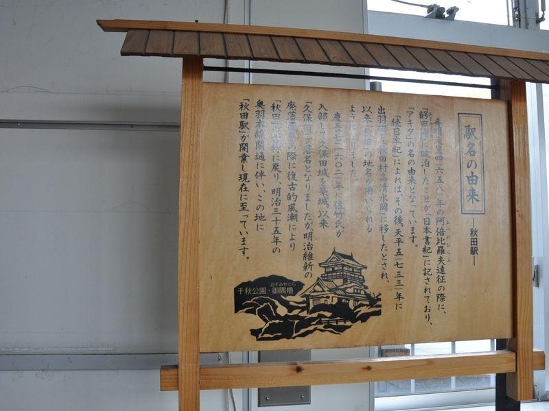秋田の中心の駅