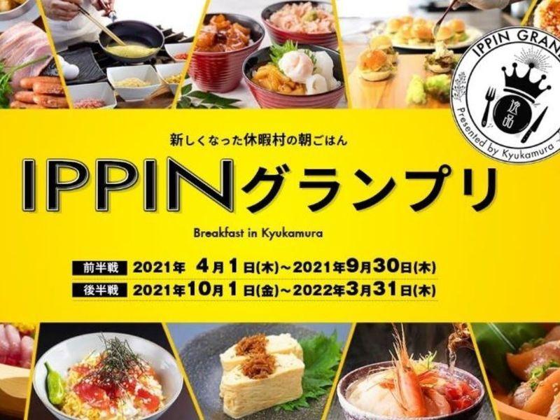 IPPINNグランプリがスタート