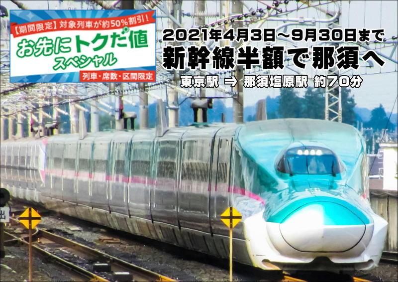 新幹線が50%割引「お先にトクだ値スペシャル」