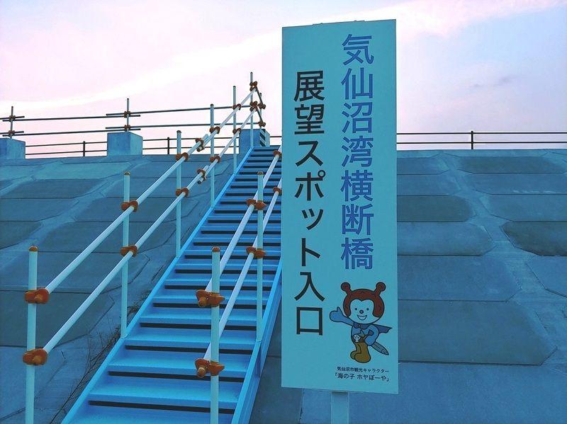 気仙沼湾横断橋展望スポット