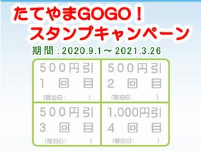 GOGO!スタンプキャンペーンの抽選を行いました