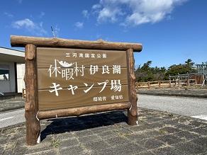 伊良湖でキャンプを楽しもう!