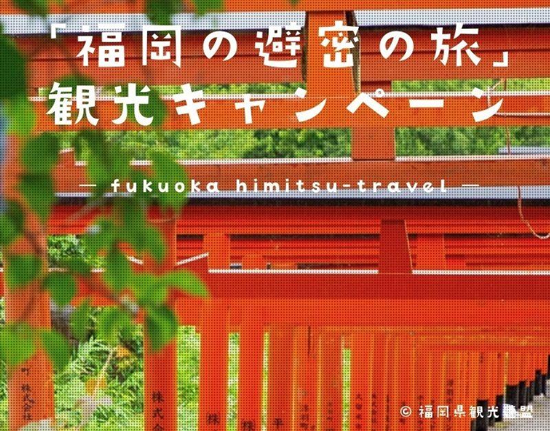 「福岡の避密の旅」観光キャンペーンの期間が延長されました♪