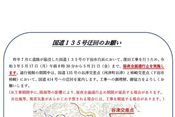 国道135号線交通規制のご案内【5/17~21】