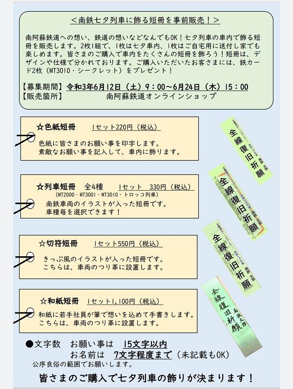 「全線復旧へつなげよう!南鉄七夕列車」が運行