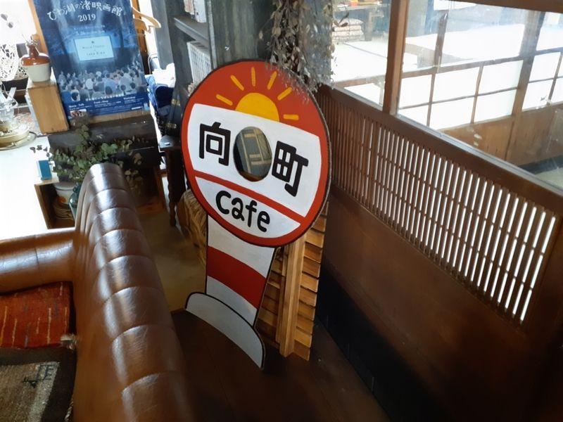 向町カフェ