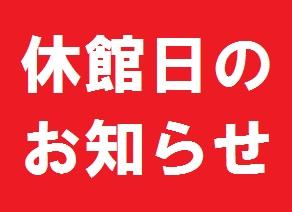 6/21~6/25 14時まで休館日のお知らせ