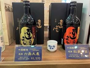 広島県産の焼酎