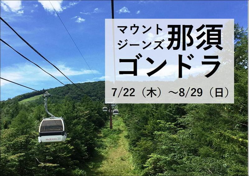 『マウントジーンズ那須』で格別な清涼感を体験!