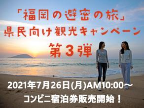県民在住者限定「福岡の避密の旅 第3弾」ついに始まります!