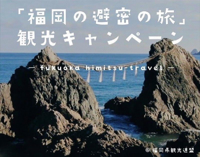 「福岡の避密の旅」観光キャンペーンが利用停止になります。