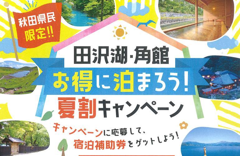 仙北市企画「田沢湖・角館お得に泊まろう!夏割キャンペーン」