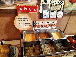 夕食ビュッフェ「地元東城町のこんにゃく」をご紹介!