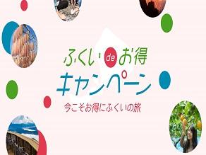 ふくいdeお得キャンペーン、本日から再開!!