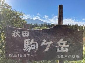 秋田駒ヶ岳を一望できる展望台