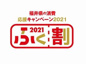 ふく割2021で福井のお買い物をもっと楽しく!
