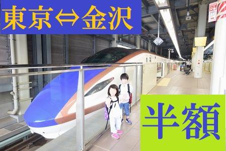 え?11月は北陸新幹線が半額ですって!?