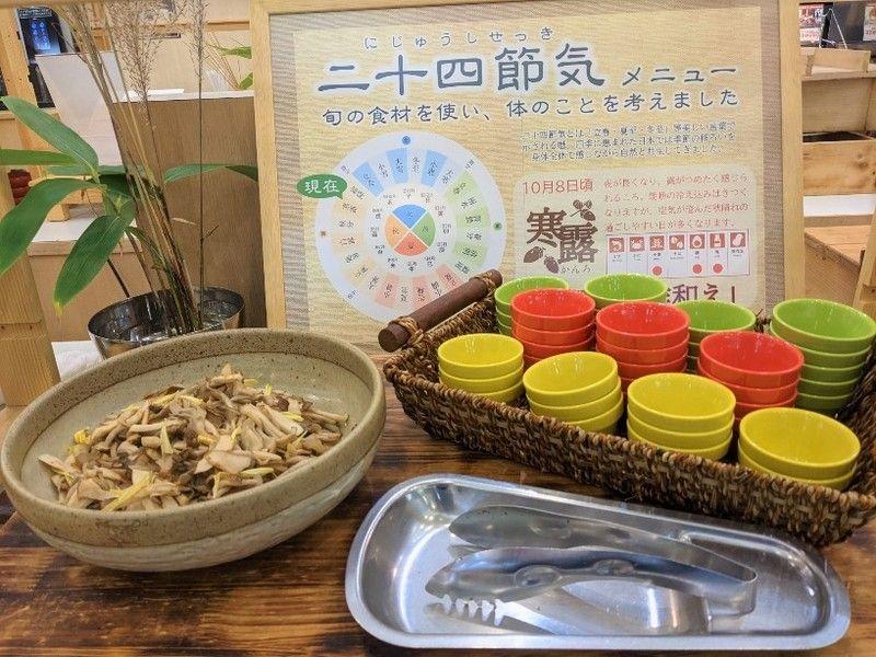 二十四節気メニュー登場!!