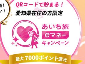 【愛知県観光支援事業】あいち旅eマネーキャンペーン