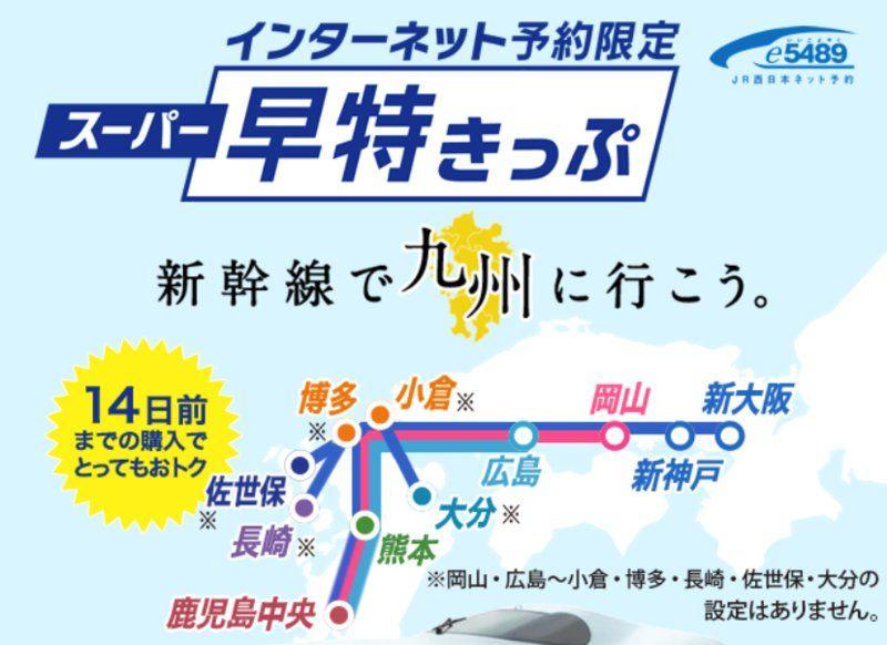 JRの早得を使ってお得に九州旅をしませんか?