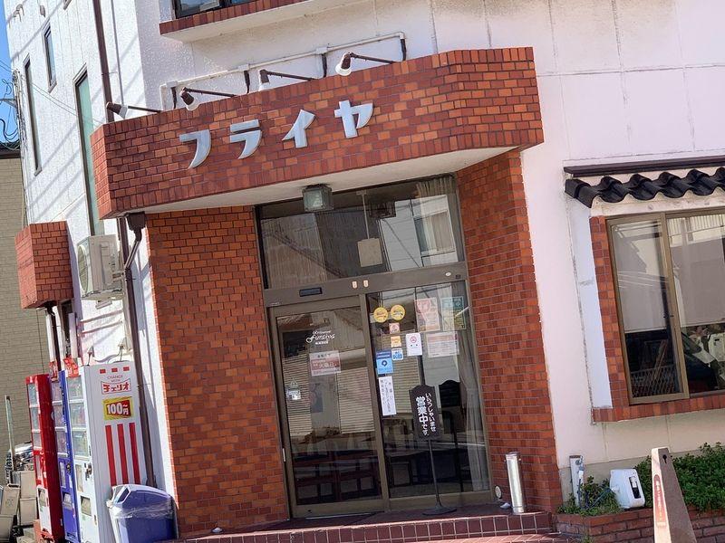 中野滉大オススメ!日本式洋食レストラン『フライヤ』