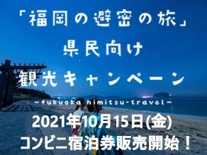 県民在住者限定「福岡の避密の旅 第3弾」いよいよ再開します!
