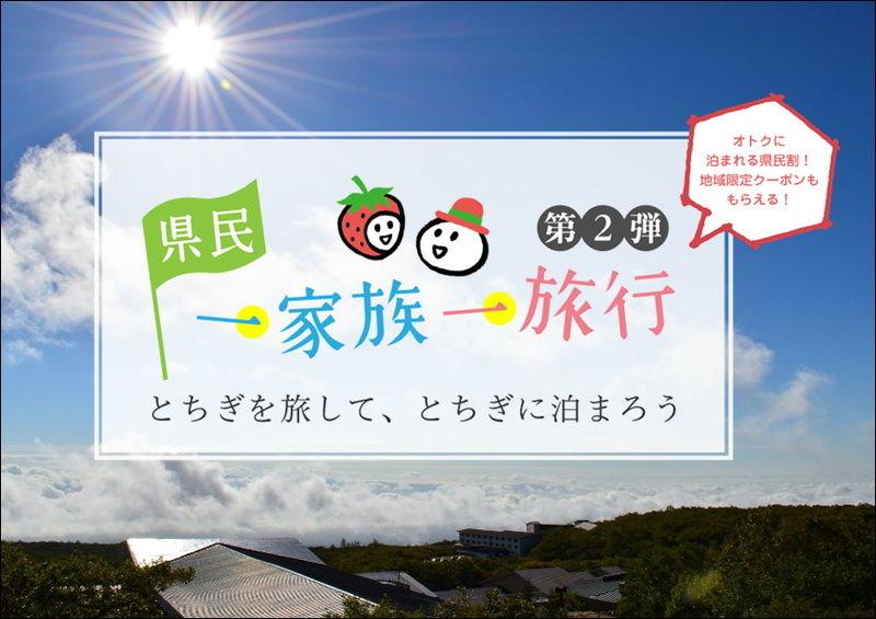 【第2弾】県民一家族一旅行<br>10月16日予約受付開始!