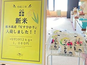 栃木のブランド米『なすひかり』新米の入荷です!