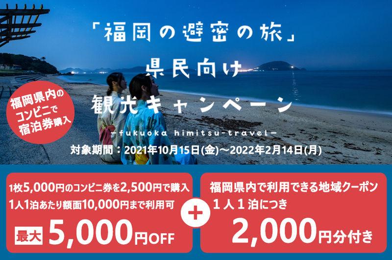 本日AM10時より販売再開!「福岡の避密の旅」コンビニ宿泊券