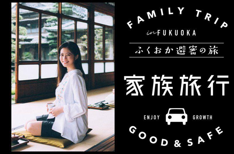 「福岡の避密の旅」を使ってお得に家族旅行(^^♪(1)