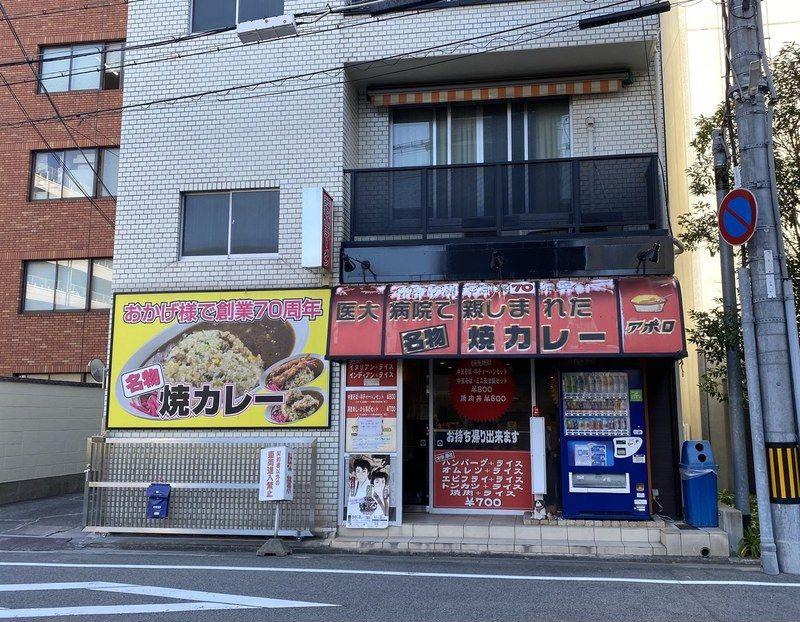和歌山名物!?カレーと焼き飯を同時に味わえるお店「アポロ」
