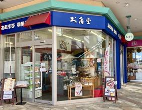 地元で人気の和菓子屋さん『お亀堂』