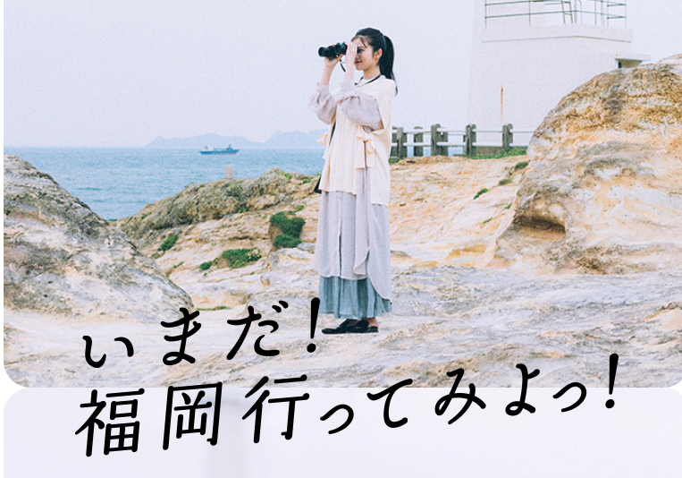 「福岡の避密の旅」を使ってお得に家族旅行(^^♪(2)