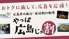 やっぱ広島じゃ割「地域観光支援割」のご案内