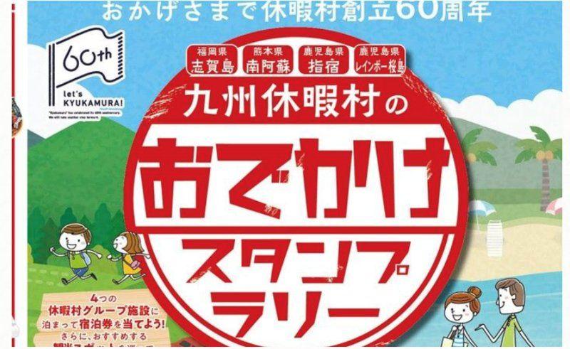 好評です♪九州休暇村合同企画「おでかけスタンプラリー」