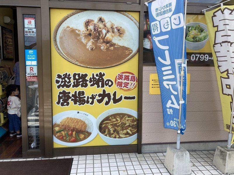 ココイチの淡路島限定メニュー!